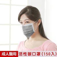 【順易利】台灣製-四層活性碳成人醫用口罩(9x17.5cm)50入/盒*3