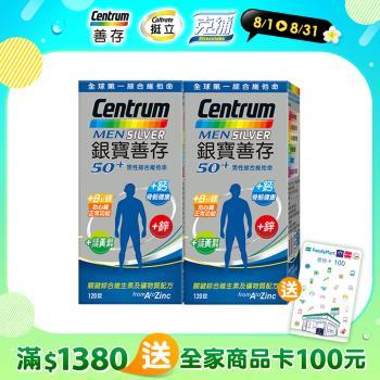 【銀寶善存】50+男性綜合維他命 120錠X2盒