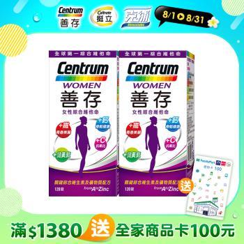 善存 女性綜合維他命 120錠X2盒
