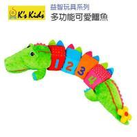 〔 香港 Ks Kids 〕益智玩具系列 - 多功能可愛鱷魚 SB004-06