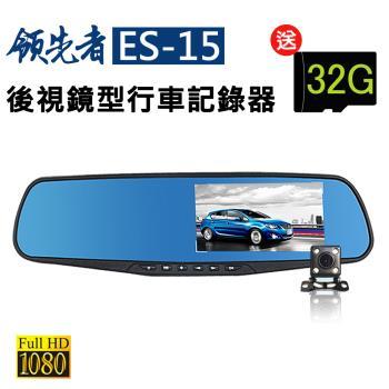 領先者ES-15前後雙鏡+停車監控+循環錄影行車記錄器( 加送16G卡)