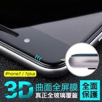 APPLE iPhone7 4.7吋 3D曲面 全屏滿版 9H鋼化玻璃貼