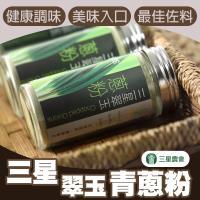 三星農會 翠玉青蔥粉 (40g / 罐) x2罐1組 煮菜調味最佳佐料!