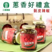 三星農會 蔥香好禮(翠玉蔥香剝皮辣椒禮盒) (300g / 2瓶)x2組