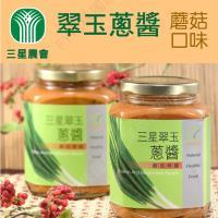 三星農會 翠玉蔥醬-蘑菇 (380g / 罐)x3罐一組 超級好拌醬