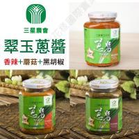 三星農會 翠玉蔥醬-(蘑菇+黑胡椒+香辣)-380g-罐  (3罐一組)