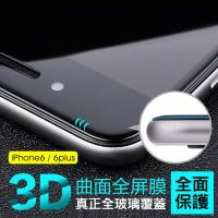 APPLE iPhone6 Plus iPhone6s Plus 5.5吋 3D曲面 全屏滿版 9H鋼化玻璃貼
