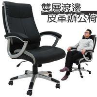 【Z.O.E】 雙層滾灰邊皮革辦公椅