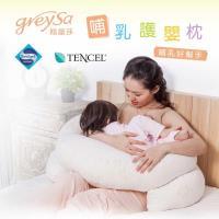 GreySa格蕾莎 [哺乳護嬰枕]-一組兩入