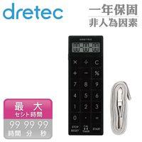 【dretec】便利計算機&計時器一機兩用-黑色