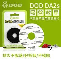 DOD DA2s 吸盤救星 萬能貼片 黏性超強 可重複使用