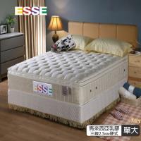 【ESSE御璽名床】馬來西亞三線乳膠2.5硬式床墊3.5x6.2尺-單人 (護背系列)