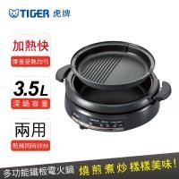 TIGER 虎牌 多功能鐵板電火鍋(CQE-A11R)