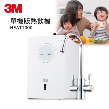 結帳驚喜價★3M 高效能櫥下型熱飲機單機版HEAT1000(不含淨水器)(原廠安裝)