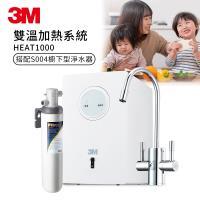 3M 加熱雙溫淨水組 HEAT1000(附S004櫥下型淨水器+S004濾心+前置樹脂系統)(原廠安裝)