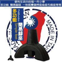 金德恩 台灣製造 多功能簡易腳座二入組