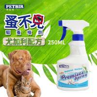 加-沛比兒)  蚤不見寵物噴劑250ml 犬貓適用 天然尤加利配方 溫和驅蟲抗蚤清潔用品
