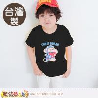 魔法Baby 童裝 台灣製插畫純棉短袖T恤~k50356