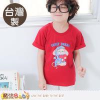 魔法Baby 童裝 台灣製插畫純棉短袖T恤~k50352