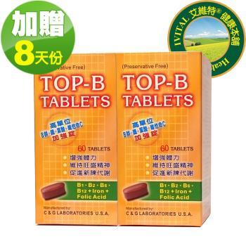 IVITAL艾維特®|TOP-B永恩錠美國進口高單位維他命B群加強錠(60錠)「買2瓶B群隨身盒組」