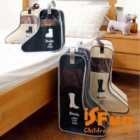 【iSFun】鞋類收納*立體透視靴子防塵鞋袋/長版