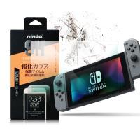 NISDA Nintendo Switch 鋼化 9H 0.33mm玻璃螢幕貼  非滿版