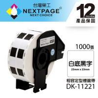 【NEXTPAGE】BROTHER 相容 定型標籤帶  DK-11221(23mmx23mm 白底黑字 1000張)【台灣榮工】