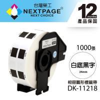 【NEXTPAGE】BROTHER 圓形 相容 定型標籤帶  DK-11218 ( 直徑24mm 白底黑字 1000張 )【台灣榮工】