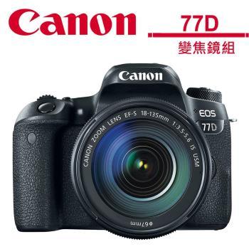 Canon EOS 77D+18-135mm (公司貨)