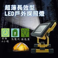 60W超薄長效型充電式LED高亮度探照燈 投光燈 戶外夜間使用 露營 救援 緊急照明 露營燈 釣魚燈 工作燈 照明燈