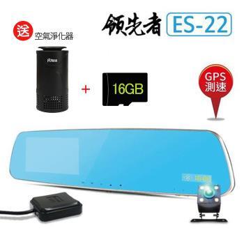 領先者 ES-22 GPS測速 倒車顯影 防眩光 前後雙鏡 後視鏡型行車記錄器(加送16G卡)