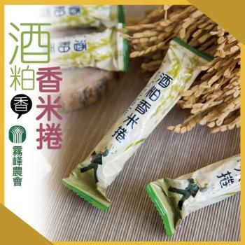 霧峰農會 酒粕香米捲(200g /盒)x3盒一組
