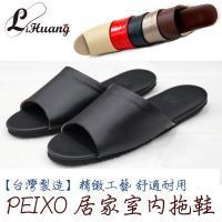 LiHuang 【PEIXO】台灣製造空氣軟墊減壓舒適居家高品質室內拖鞋-五色典藏系列