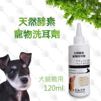 寵物大師 天然酵素洗耳劑 120ml*2瓶 溫和抑菌清耳液 抗發炎 低刺激收斂抗敏