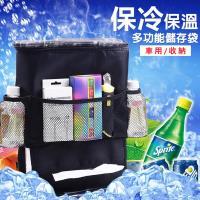 ENNE 多功能保冷保溫儲存袋/汽車椅背收納袋