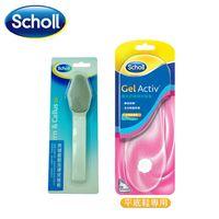 Scholl爽健 Gel Activ彈性舒緩隱形鞋墊 (平底鞋專用)與 硬皮挫板