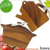 IZAWA自然原木紋砧板2件組