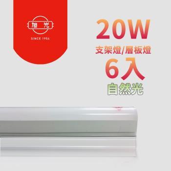【旭光】LED 18W 4呎 T5綠能燈管-層板燈/支架燈 4000K自然色(6入)自帶燈座安裝快捷