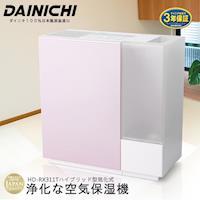 日本製《DAINICHI》空氣清淨保濕機(夢幻粉)HD-RX311T