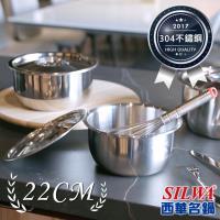 SILWA西華 厚釜不銹鋼料理鍋22cm