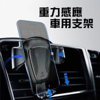 Baseus倍思 重力自動車用支架 重力連動 冷氣出風口手機支架 車載支架