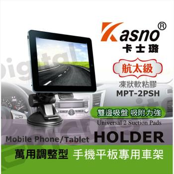 KASNO雙吸盤手機平板專用車架