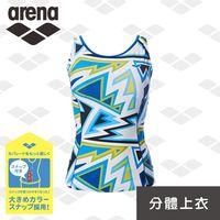 限量 春夏款 日本製  arena 女士 休閒運動款 L7258WZ 二件式單上衣 Y背設計 大鈕扣系列 運動顯瘦