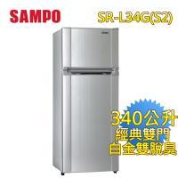 SAMPO聲寶340L定頻節能雙門冰箱SR-L34G(S2) 買就送
