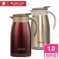 AWANA真空魔法咖啡保溫壺1.0L