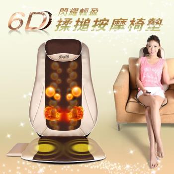 Concern康生 6D閃耀金輕盈溫熱揉槌按摩椅墊