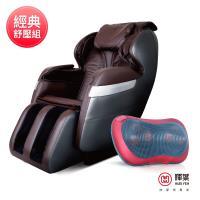 輝葉 商務艙零重力按摩椅+熱感揉震舒壓按摩枕(HY-7078+HY-1688)