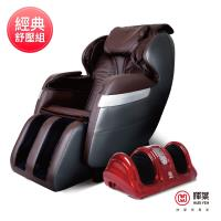 輝葉 商務艙 零重力按摩椅+人氣火紅溫感美腿機