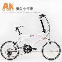 AiBIKE SHIMANO 20吋27速 旗魚小徑車 單車樂活 輕鬆自在 小徑車
