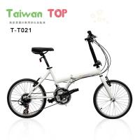 加- Taiwan TOP SHIMANO 20吋21速 T型折疊車 ♥ 全新製程 ♥ 網路獨家販售 折疊車